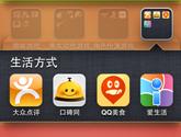 4款iPhone生活搜索软件对比
