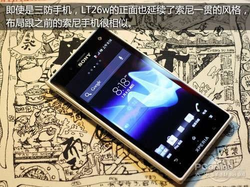 720p屏幕三防智能 索尼LT26w仅2099元