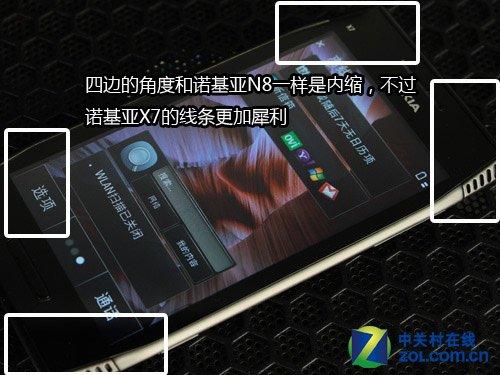 Symbian^3音乐教皇 诺基亚X7静态评测