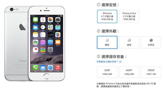 iPhone6/iPhone6 Plus港版价格公布