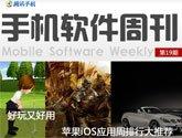 手机软件周刊第19期