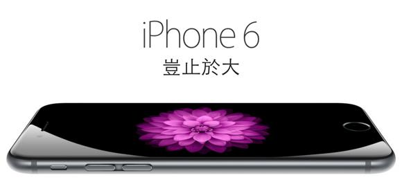 苹果iPhone6/6 Plus裸机买谁最值?
