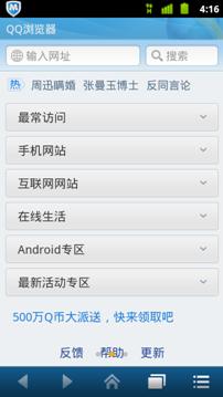安全浏览器概念 Android手机QQ浏览器2.1