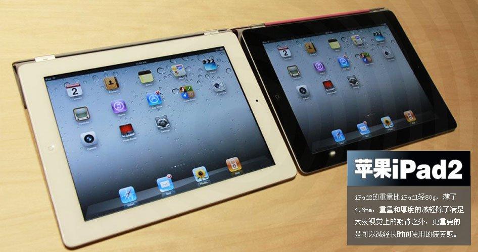 苹果iPad2现场试玩