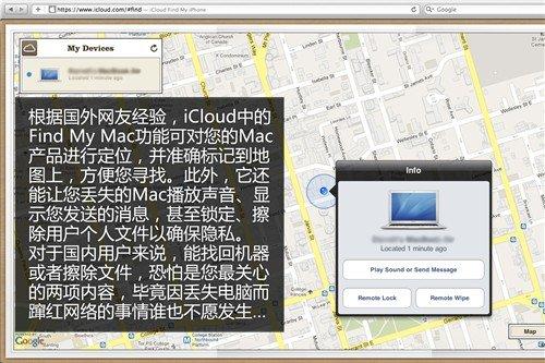 苹果FindMyMac功能测试 实用性能欠佳