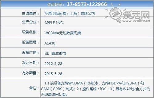 全新iPad终获入网许可证 行货或将上市