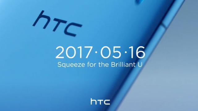HTC U11确认取消耳机接口 国行新型号获认证