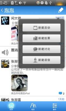 全新私密社交应用 Android软件联络圈