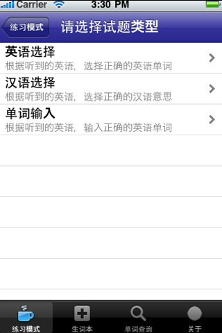 学英语不用愁 iPhone手机教育软件推荐