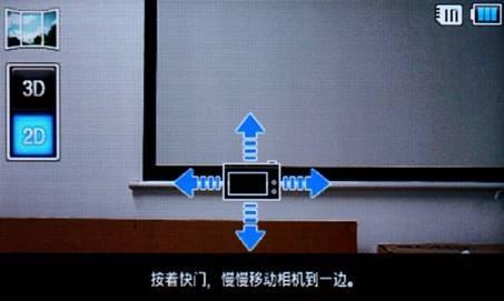 比如全景模式拍摄时 相机按下快门之后显示屏会像