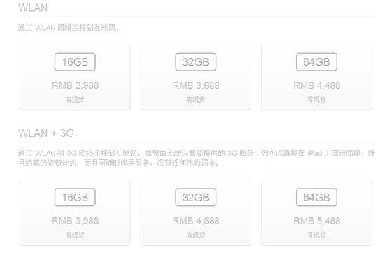 iPad 2降价700元 16G WiFi版售2988元
