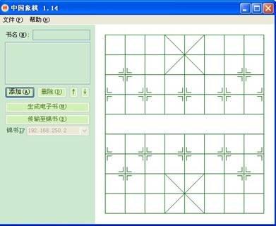 用盛大电子书bambook阅读中国象棋棋谱图片