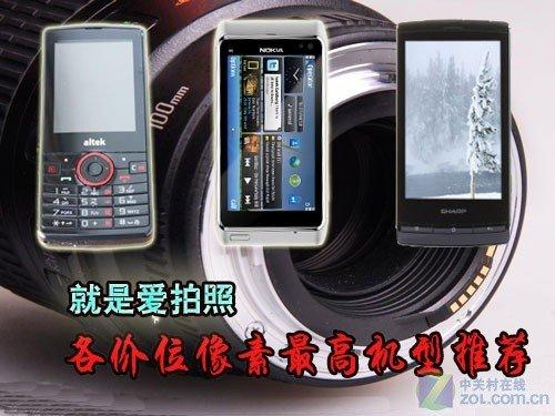 各价位最牛高拍照手机推荐800W像素起