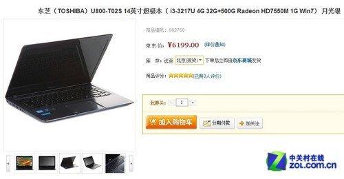 近期超极本新品汇总 东芝U800市场亮相