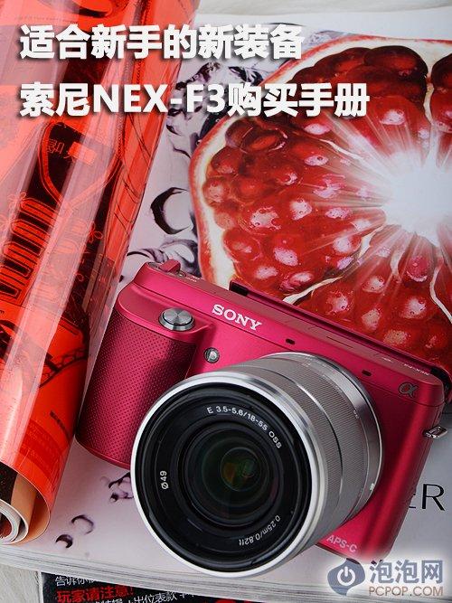 高性能入门微单 索尼NEX-F3购买手册