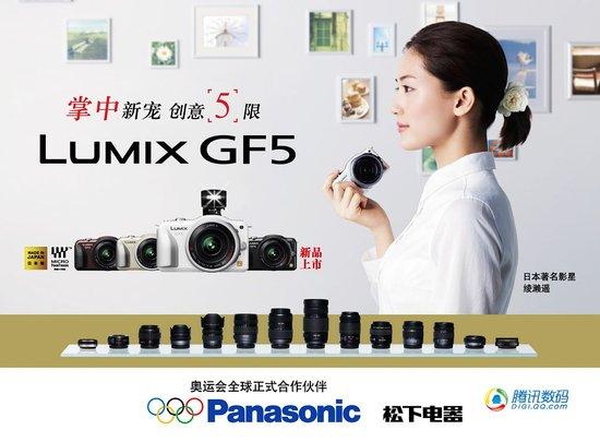 0.09秒自动对焦 松下发布微单新品GF5