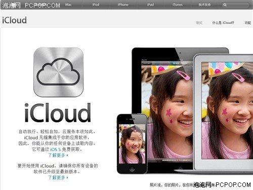苹果为下代iCloud揽人才!欲取代OS X