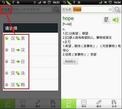 多语种外语词典沪江小d登陆android平台 m13487867365 m...