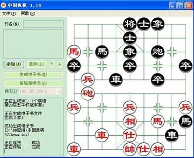k阅读中国象棋棋谱图片