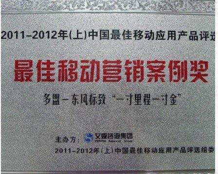 中国第一智能手机广告平台多盟(domob)荣获