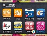 八款iPhone购物软件比拼