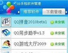 QQ手机软件管理