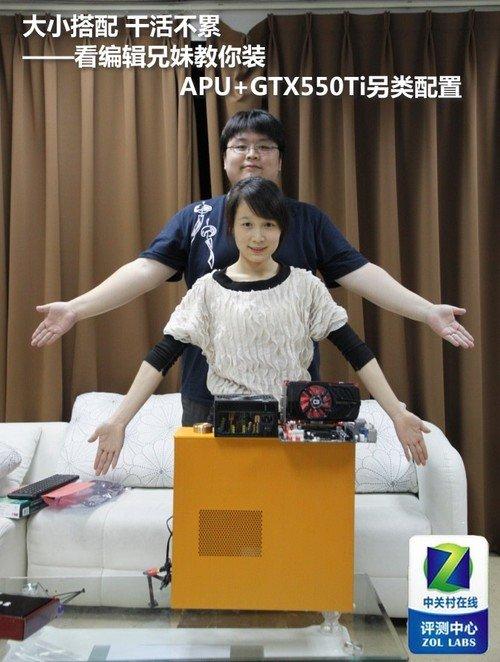 大小搭配干活不累 看兄妹编辑装APU平台