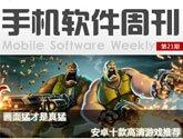 手机软件周刊第21期