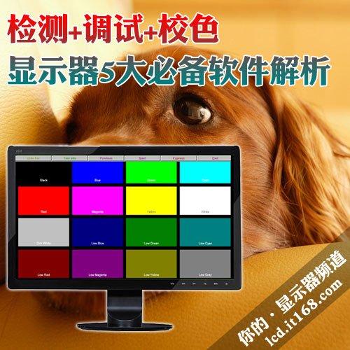 检测+调试+校色 显示器5大必备软件解析