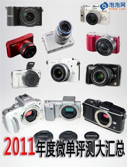 微单新纪元 2011年度微单评测大汇总