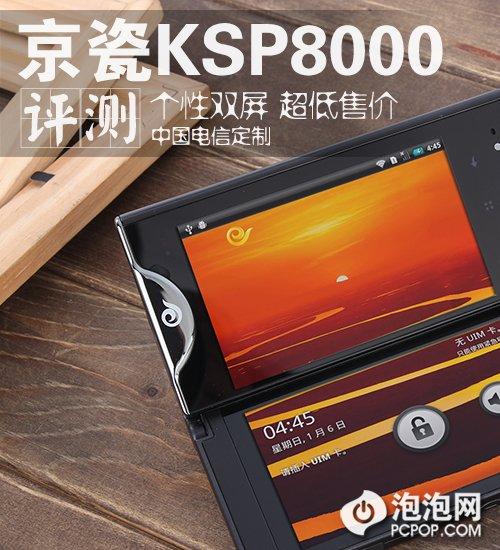 个性双屏屌丝价 京瓷KSP8000手机评测