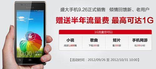盛大手机今日正式发售 1299元赠流量费
