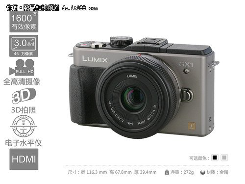 定位高端重温经典 松下GX1单电相机评测