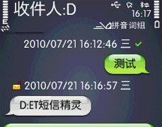 ET短信精灵 V1.3正式版 S60V3/S60V5