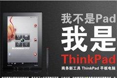 """ThinkPad平板贵得其实""""有道理"""""""