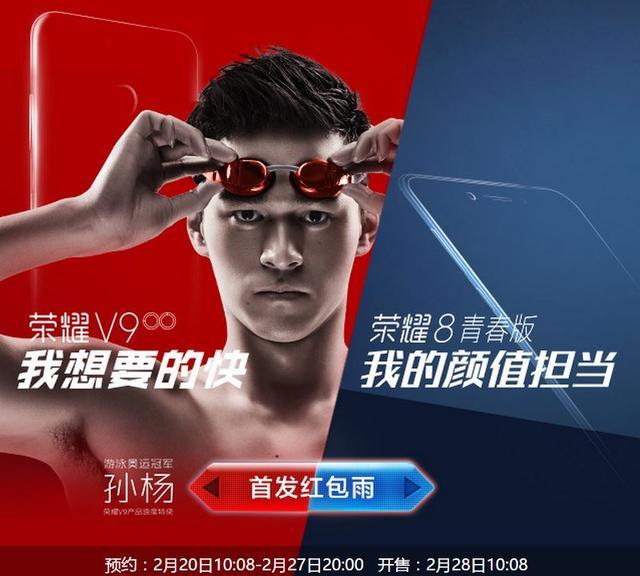 荣耀V9将于2月28日开卖 128GB顶配或售3499元