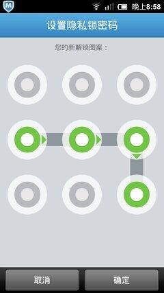 Android QQ通讯录2.5.5发布:新增隐私锁!