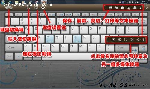 顶级触摸体验 宏碁ICONIA虚拟键盘介绍
