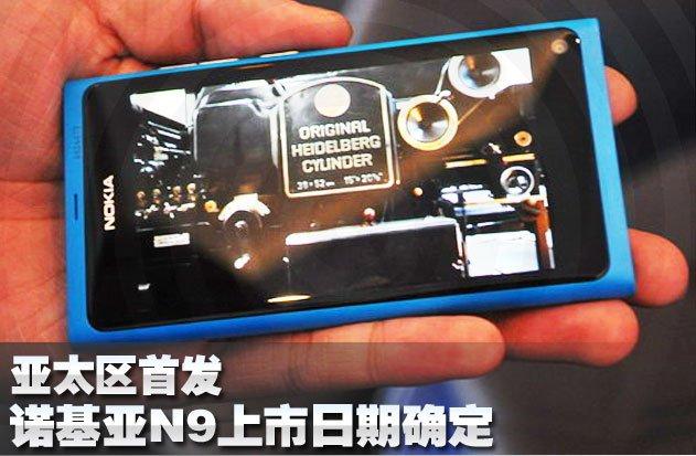 诺基亚N9上市日期确定 亚太区首发