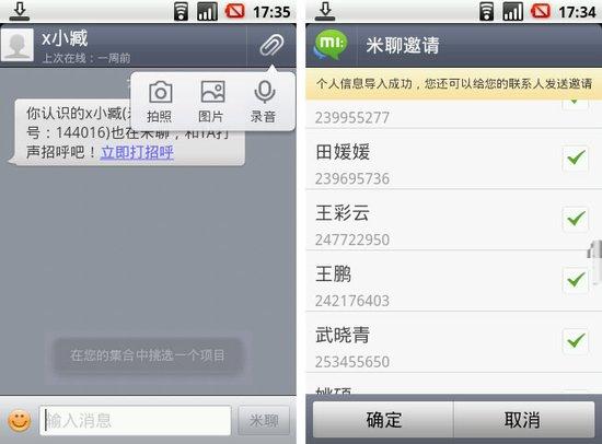 拒绝寂寞 十款Android社交聊天工具推荐