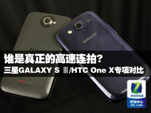 连拍谁快 三星GALAXY S Ⅲ/HTC One X对比