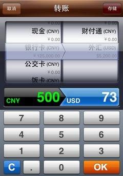 月光族必备 iPhone理财类手机软件精选