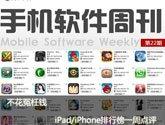 手机软件周刊第22期
