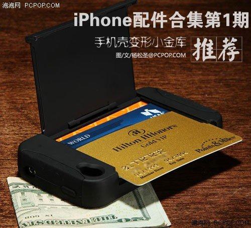 手机壳充当小金库 iPhone 4S配件推荐