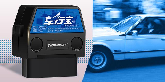 【寒武计划】智能车载终端车行宝发布 让安全驾驶成为习惯