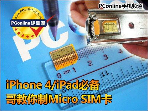 iPhone/iPad必备 教你自制Micro SIM卡
