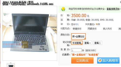 揭秘准系统笔记本 低廉价格吸引眼球