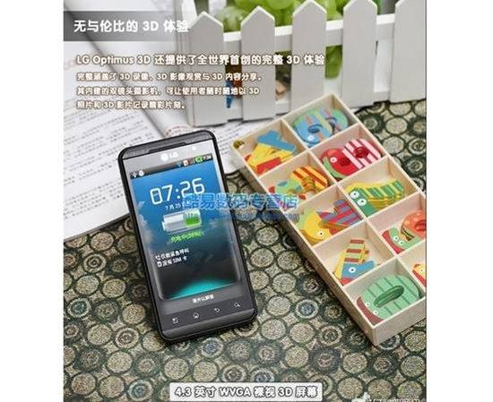 LG P920 Optimus将称霸裸眼3D领域