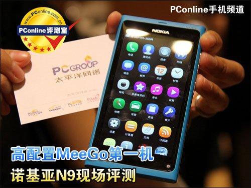 高配置MeeGo第一机 诺基亚N9现场评测