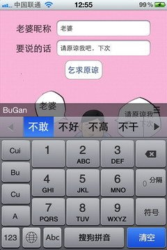 哄老婆必备 iPhone软件老婆对不起体验